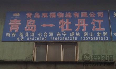 【双福物流】青岛至牡丹江、绥芬河、东宁、鸡西、密山、七台河、哈尔滨专线