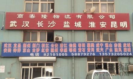 【商客隆物流】青岛至武汉专线