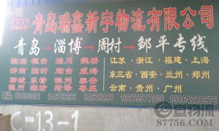 【瑞鑫新宇物流】青岛至淄博、周村、邹平、桓台、淄川、魏桥专线