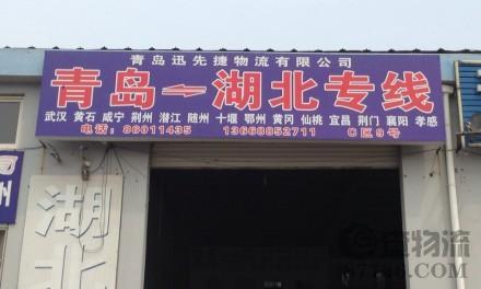 【迅先捷物流】青岛至长沙、武汉专线
