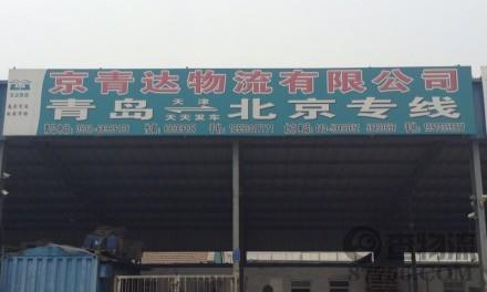 【京青达物流】青岛至北京专线