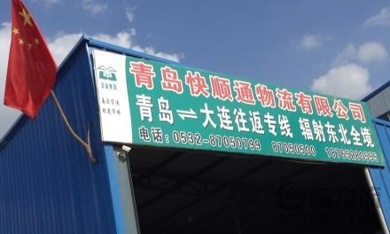 【快顺通物流】青岛至大连专线