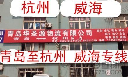 【华圣源物流】青岛至杭州、威海专线