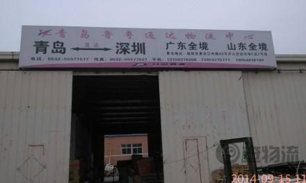 【鲁粤通达物流】青岛至深圳专线