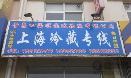 【四海顺通达】青岛至上海专线(冷藏)