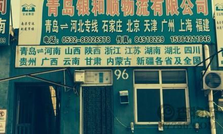 【银和顺物流】青岛至河北、石家庄、天津、北京专线