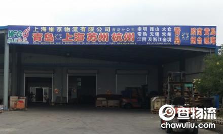【维京物流】青岛至上海、苏州、杭州往返专线