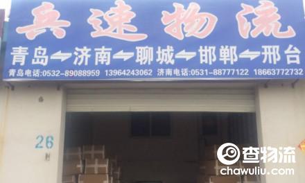 【兵速物流】青岛至济南、聊城、邯郸、邢台专线