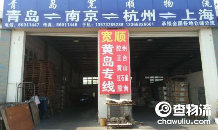 【宽顺物流】青岛至胶州、黄岛、胶南、南京、上海、杭州专线
