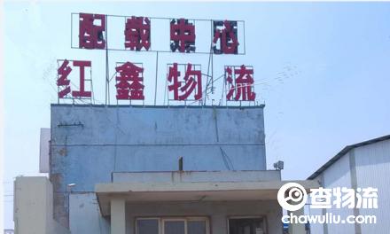 【红鑫物流】青岛至长春、哈尔滨、沈阳专线(东三省全境)