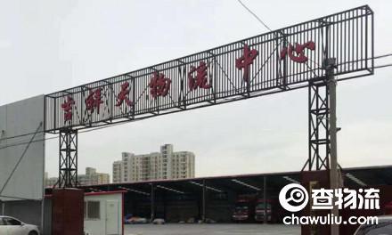 【吉祥天物流】青岛至北京、郑州、常熟、石家庄、临沂、莱阳专线