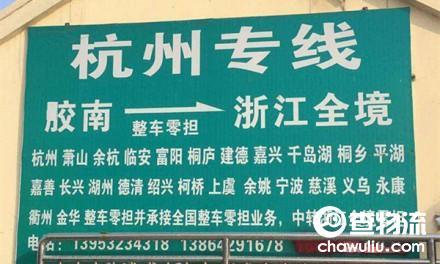 【悦嘉物流】青岛、黄岛、胶南至杭州、宁波、嘉兴、绍兴、湖州专线(浙江全境)